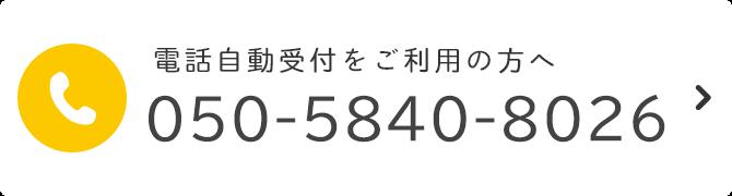 電話自動受付をご利用の方へ 050-5840-8026