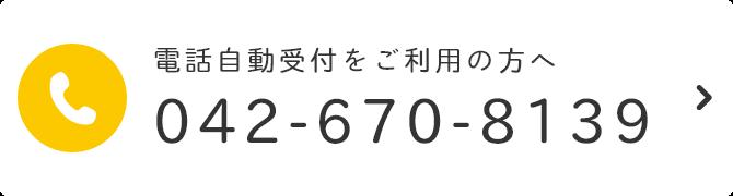 電話自動受付をご利用の方へ 042-670-8139