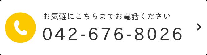 お気軽にこちらまでお電話ください 042-676-8026